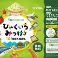Shinshu 100stories hyakuichimikke! The 101st treasure hunt