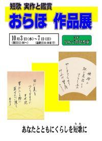 【りんごのひろば】長野県カルチャーセンター 短歌 おらほ作品展