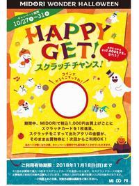 HAPPY GET スクラッチチャンス キャンペーン 10/27から!