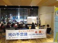 【長野市少年科学センター】駅ナカで気軽に楽しむサイエンス ガゲロウの手作り実験とその応用