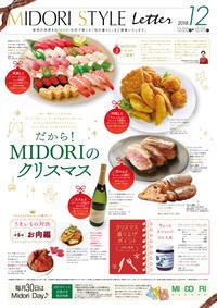 MIDORI Style letter 12月20日号「だから!MIDORIのクリスマス!」