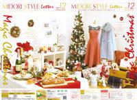 クリスマスは大切なひとの笑顔とともにやってくる ~MIDORI Magic Christmas~