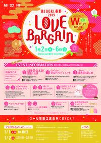 MIDORI初売り・新春LIVE&イベント
