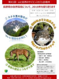 【りんごのひろば】長野県環境保全研究所主催 山と自然のサイエンスカフェ@信州