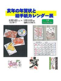 【りんごのひろば】長野県カルチャーセンター 亥年の年賀状と絵手紙カレンダー展