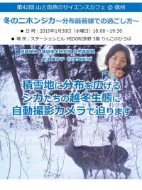 【りんごのひろば】山と自然のサイエンスカフェ@信州 1月30日開催