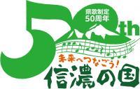 【りんごのひろば】長野県主催 未来へつなごう!信濃の国キャンペーン 表彰セレモニー&記念講演会