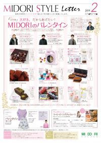 本日折込!MIDORI STYLE letter 2月1日号