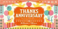 THANKS ANNIVERSARY 先着プレゼント! 3月7日(木)