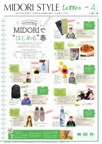 今月のMIDORI Style letter ~MIDORIで「はじめる」春~
