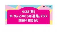 MIDORIからの大事なお知らせ ~4/28(日)りんごのひろば一時閉鎖のお願い~