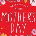 MIDORIの母の日 ~大切な家族を想う日~