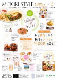 MIDORI Style letter 本日折込!