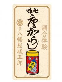 【りんごのひろば】八幡屋礒五郎主催 オリジナル七味調合体験