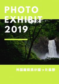 【りんごのひろば】長野県主催 写真展示会「外国籍県民が撮った長野」