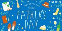 MIDORIの父の日ギフト