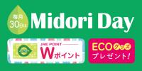 毎月30日はMidori Day ~各ショップからのオトク情報~