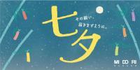 七夕のお願い短冊について ~ご報告~