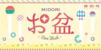 お盆もMIDORIで♪ ~MIDORI Bon Week~