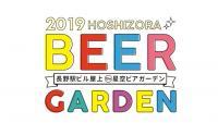 2019星空ビアガーデン営業終了のお知らせ