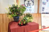 【りんごのひろば】JA全農長野主催 9月9日は菊の日 重陽の節句