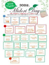 Midori Day MIDORI長野 ショップ情報