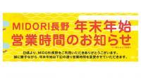MIDORI長野店 年末年始営業時間についてのお知らせ