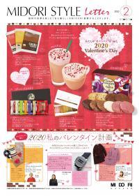 今年のバレンタイン計画は? ~MIDORI STYLE letter~