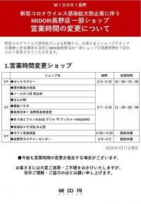 一部ショップ営業時間変更について 3月17日(火)