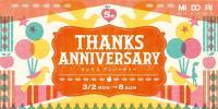 5th THANKS ANNIVERSARY 3月2日より開催!