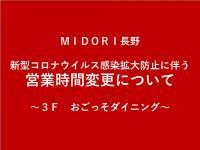 【営業時間変更のお知らせ】3Fおごっそダイニング(レストランフロア)