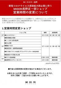 一部ショップ営業時間の変更について 3月14日(土)