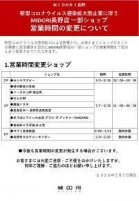 一部ショップ営業時間の変更について 3月7日(土)