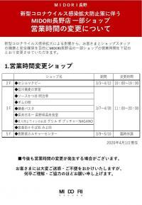 一部ショップ営業時間変更について 4月2日(木)