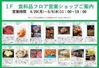 1F 食料品フロア営業ショップ ご案内