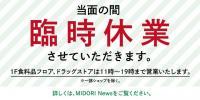 臨時休業のお知らせ MIDORI長野