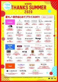 MIDORI THANKS SUMMER2020 6月26日スタート!