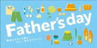 MIDORIの「父の日」 ~ありがとうを伝えるチャンスの日!~