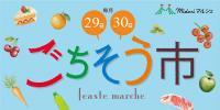 6月29日・30日 1F Midoriマルシェ ごちそう市!