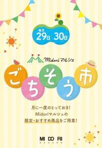 7月29・30日 1F Midoriマルシェ ごちそう市!