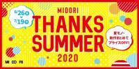 MIDORI THANKS SUMMER2020 チケットプレゼント!7/6から!