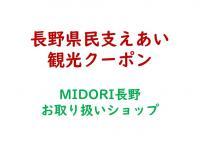 長野県民支えあい観光クーポン お取り扱いショップ