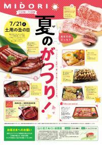 夏のがっつり! さっぱり! ~MIDORIから美味しい夏食のおすすめ~