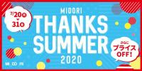 THANKS SUMMER2020 第二弾本日スタート!