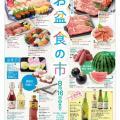 お盆食の市~MIDOI長野で 「手軽」に「とっておき」のごちそうを!~