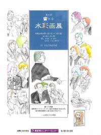 【りんごのひろば】長野県カルチャーセンター 水彩画展