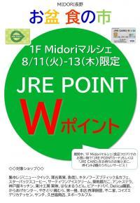 【予告】8月11日~13日 1F Midoriマルシェ限定 Wポイント