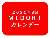2020年8月 MIDORIカレンダー