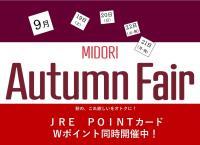 MIDORI Autumn Fair 9月19日(土)~9月22日(祝・火)開催!