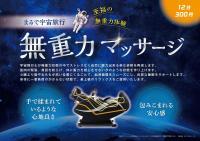 9月29日期間限定オープン! 1Fクリーニングアピア横 無重力マッサージ!